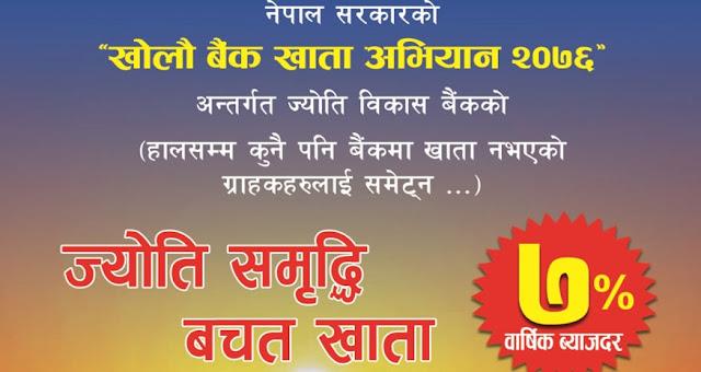 Jyoti Bikash Bank