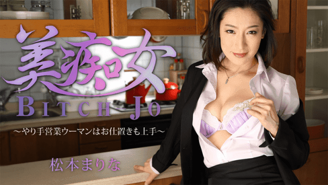 Marina Matsumoto Bitch Dirty Punishment