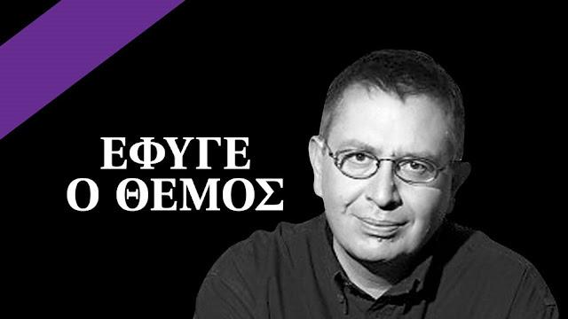 Πέθανε ο Θέμος Αναστασιάδης