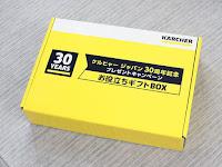 ケルヒャー ジャパン30周年記念プレゼントキャンペーン お役立ちギフトBOX
