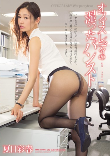 SHKD-736 Office Lady Wet Pantyhose Natsume Saiharu