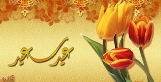 العيد,عيد الفطر,عيد رمضان,صور العيد 2017,فيس بوك,واتساب,تويتر