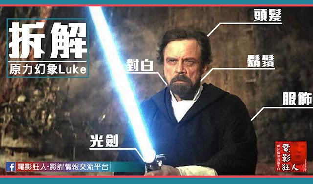 【拆解原力幻象Luke】導演早已埋下大量線索... 把這些看出來你便是真fans