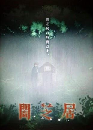 تقرير انمي Yami Shibai s6 (الموسم السادس)