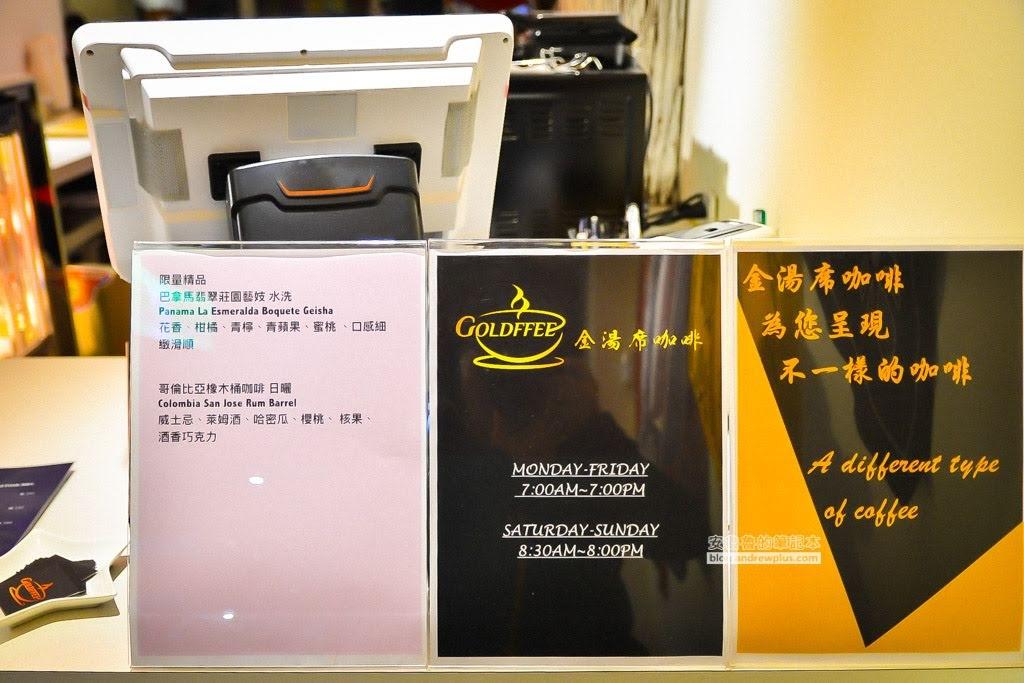 台北車站咖啡廳,Goldffee金湯席,wifi插座咖啡館,台北車站好喝咖啡下午茶