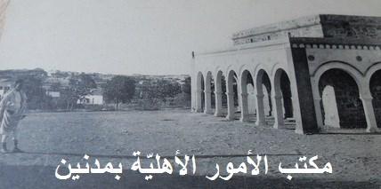 مكاتب الشّؤون الأهلية بالجنوب التّونسيّ