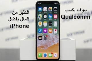 سوف يكسب Qualcomm الكثير من المال بفضل iPhone