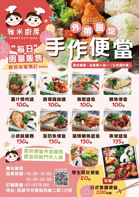雅米廚房-苓雅區義式料理推薦