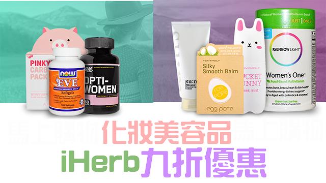 iHerb化妝品美容9折優惠促銷