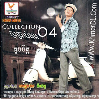 LOYMONG: Preap Sovath MP3 Collection CD 04