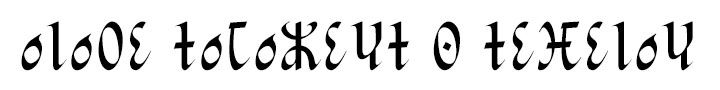 Tifinaghe Unicode Amanar