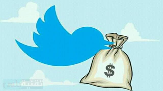 كيفية الربح من تويتر وتحقيق الاف الدولارات بسهوله