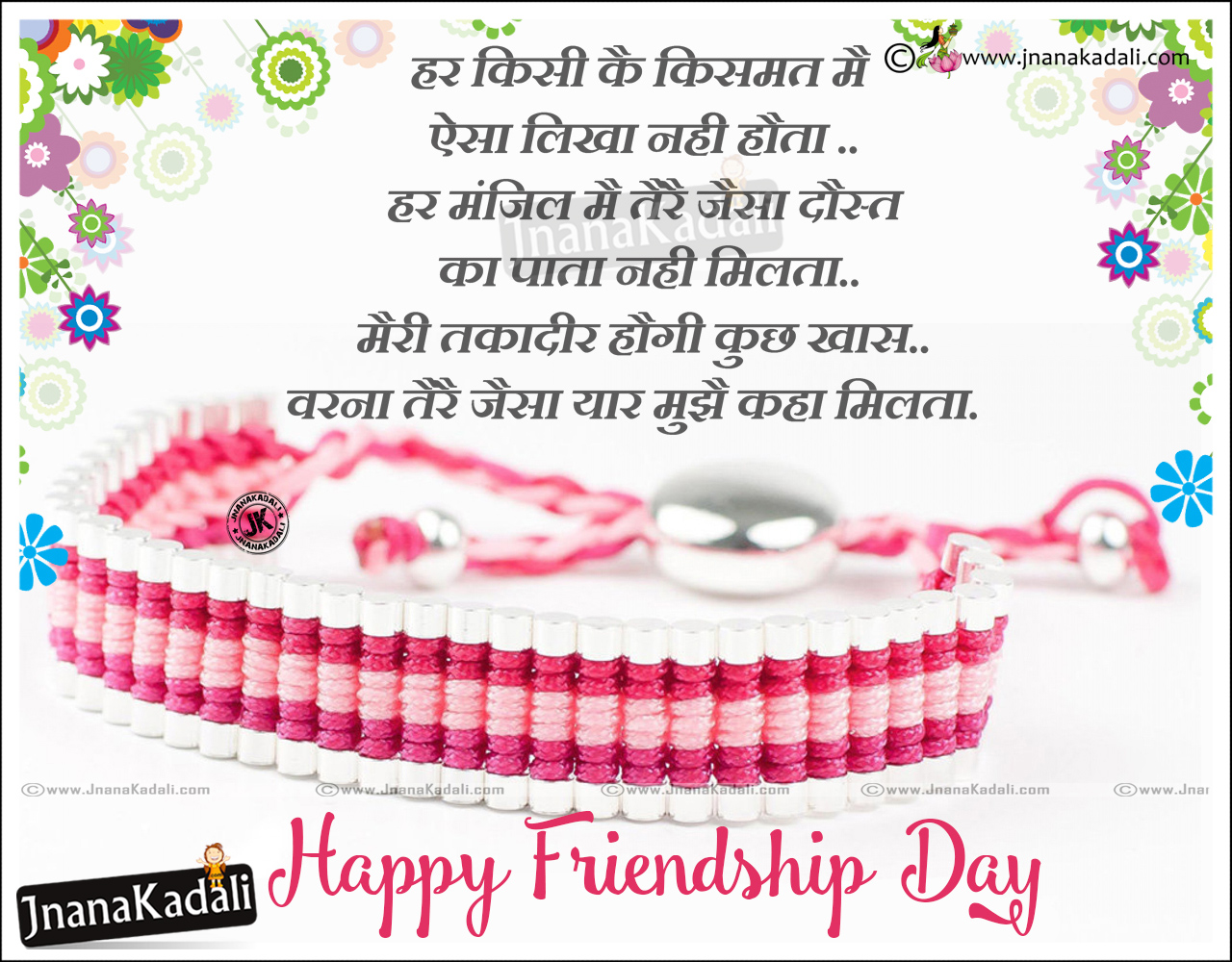 Friendship Day Wallpapers In Hindi | Babangrichie org