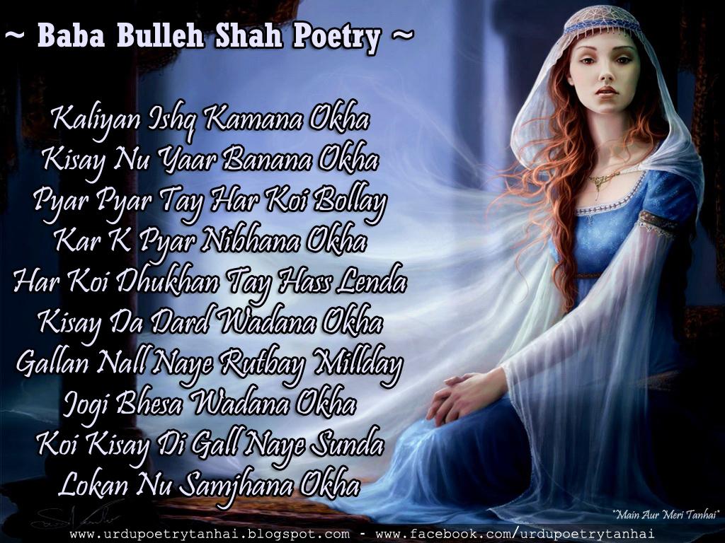 Ishq Ke Ain – Urdu Poetry |Ishq Poetry