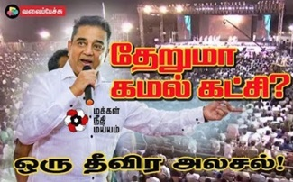 Makkal Needhi Maiam Can Kamal Win The Party? – Valai Pechu