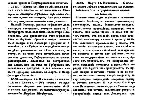 Высочайший именной указ от 20 марта 1719 года, данный Правительствующему Сенату, «О целительных водах отысканных на Олонце. Объявление о марциальных водах в Олонце» // Полное собрание законов Российской империи с 1649 года. Том V (1713–1719).