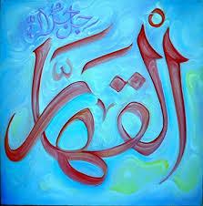 elaj-e-azam ya qahharo benefits in urdu