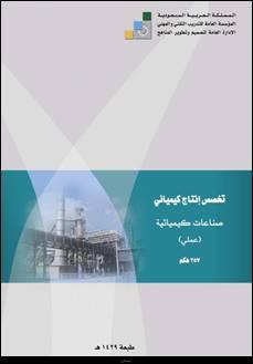 كتاب الصناعات الكيميائية الصغيرة pdf