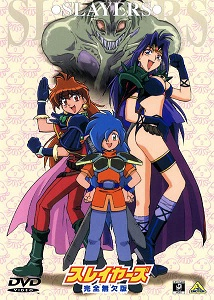 Slayers (Los Justicieros) Pelicula 01 - Perfect