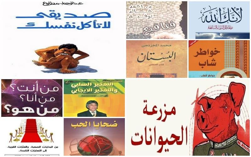 افضل الكتب للقراءة للمبتدئين