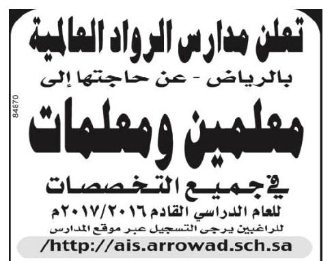 مدرسين ومدرسات لجميع التخصصات لمدارس الرواد بالرياض السعودية والتقديم على الانترنت هنا