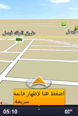 تطبيق الخرائط و الملاحة Sygic GPS Navigation للاندرويد (محدّث + الشرح)