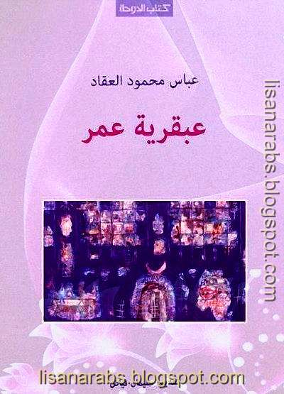 كتاب النميمة سليمان فياض pdf
