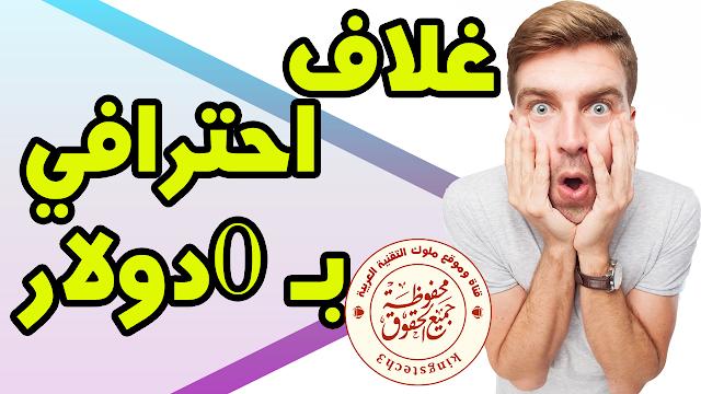 غلاف يوتيوب احترافي مجانا  YouTube cover free