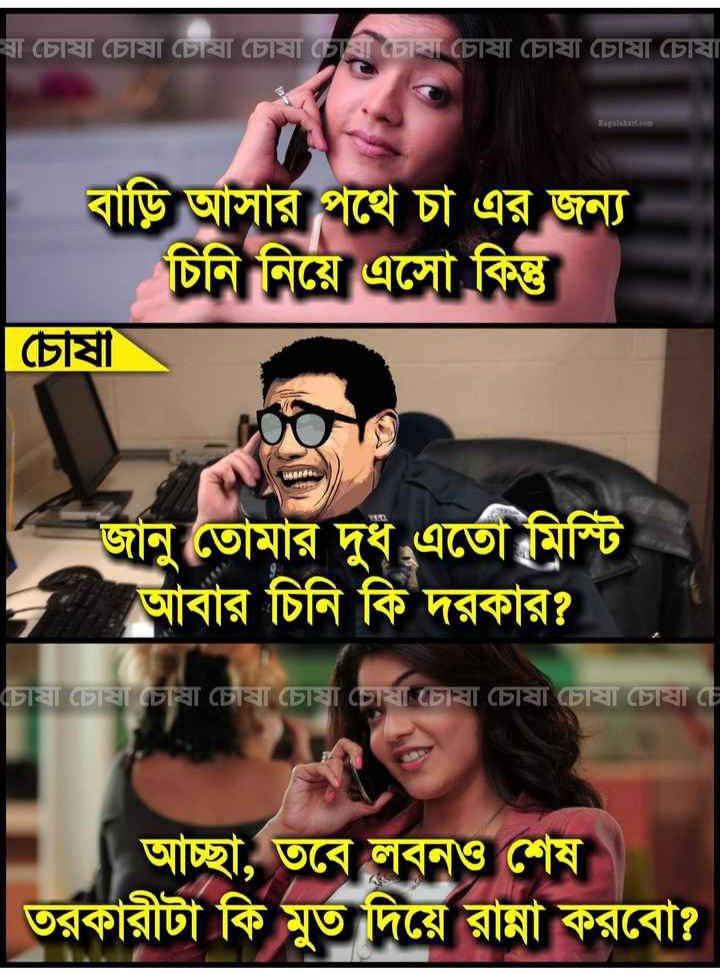 Image S Share Koro Today Funny Images Bangla Love Images Break Up