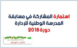https://www.e-onec.com/2018/04/2018-formulaire-ena-dz.html