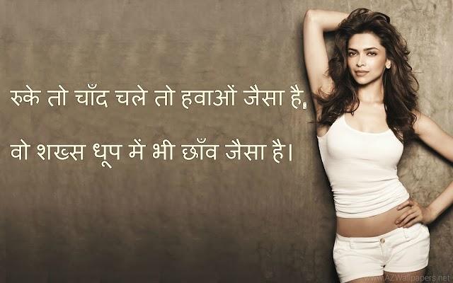 Chaand Chale Toh Hawaaon Hindi Shayari Images