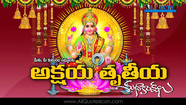Akshaya-Trutiya-Wishes-In-Telugu-Whatsapp-Pictures-Facebook-HD-Wallpapers-Famous-Hindu-Festival-Best-Akshaya-Trutiya-Greetings-Telugu-Qutoes-Images-Free