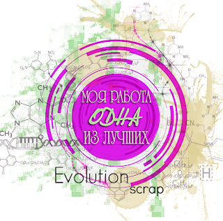 http://evolution-scrap.blogspot.ru/2016/02/blog-post_29.html