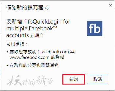 2 - [Chrome] 太快了!fbQuickLogin for multiple Facebook™一鍵切換FB帳號
