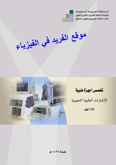 تحميل كتاب طب الطوارئ pdf