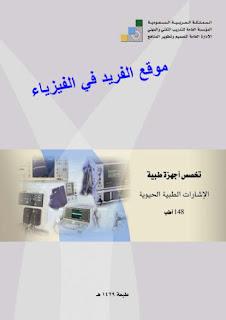 تحميل كتاب الإشارات الطبية الحيوية pdf، كتب فيزياء طبية حيوية باللغة العربية برابط مباشر مجانا
