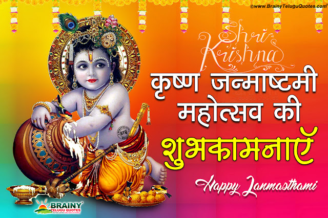 Happy krishnaashtami advanced greetings, best krishnashtami images hd wallpapers in hindi