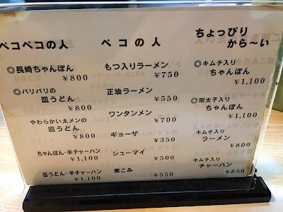 三軒茶屋にある長崎のメニュー(麺類、チャーハン)