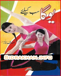 yoga exercises in urdu