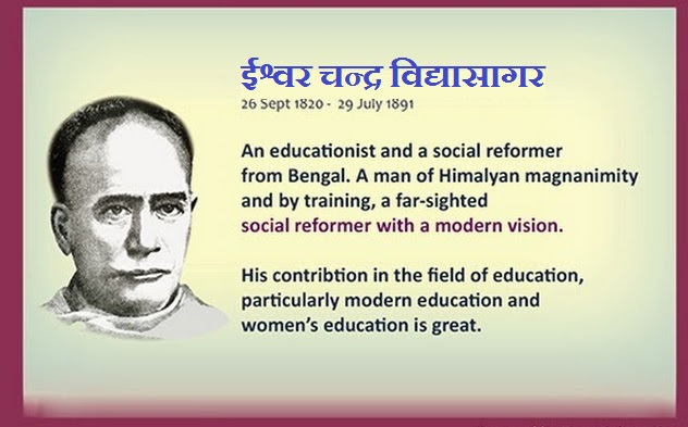 Ishwar Chandra Vidyasagar Hindi stories