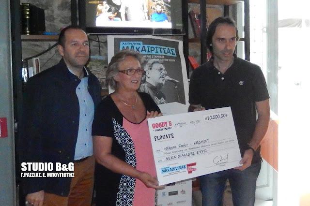 """Επιταγή 10.000 € στο """"Χάρισε Ζωή"""" από τα Goodys Burger House Ναυπλίου (βίντεο)"""
