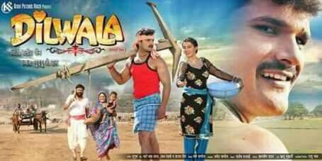 Dilwala - Bhojpuri Movie