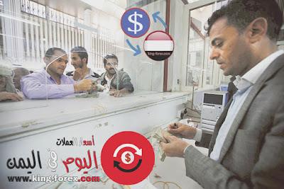 اسعار صرف العملات الان في اليمن