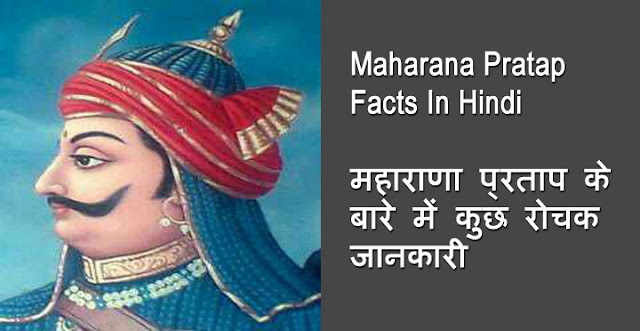 maharana pratap facts in hindi - Maharana Pratap Biography & Facts In Hindi