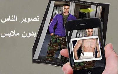 الدرس : كيف تجعل كاميرة هاتفك قادرة على تصوير الناس بدون ملابس