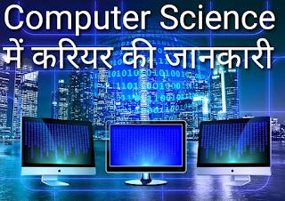 Computer Science में करियर की अपार संभावनाएं जरूर पढ़ें