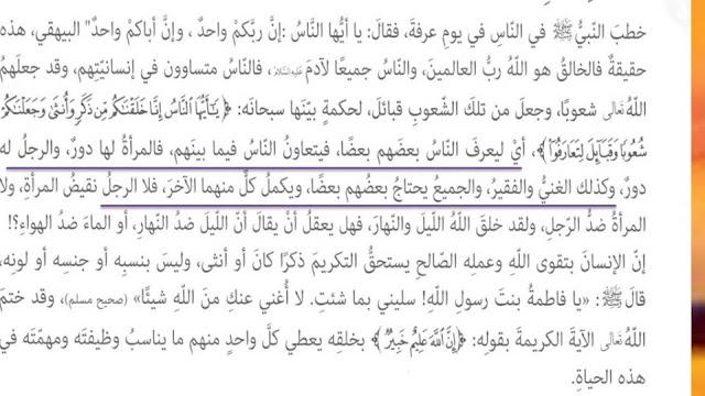 درس سلامة المجتمع ووحدة بناءه تربية إسلامية فصل أول صف تاسع 1442