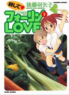 耕してフォーリンLOVE 第01-05巻 [Tagayashite Fallin' Love vol 01-05]