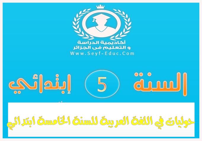 حوليات في اللغة العربية للسنة خامسة 5 إبتدائي