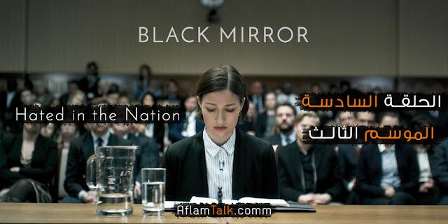 Black Mirror مسلسل المرآة السوداء